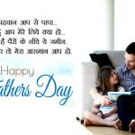 Father Msg From Daughter in Hindi, Baap Beti Quotes Shayari