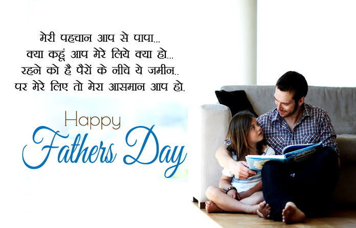 Fathers Day Msg, Papa Shayari from Daughter in Hindi, Baap Beti Quotes