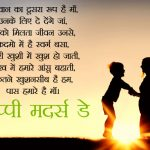 Poem on Mother in Hindi for Happy Mothers Day