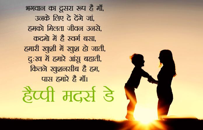 Happy Mothers Day Poem in Hindi