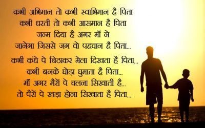 Heart Touching Happy Fathers Day Poems in Hindi