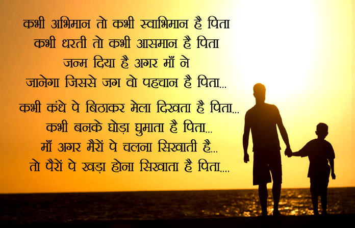 Inspirational Father Poem In Hindi Death Sad Miss U Papa Kavita