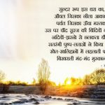 Beautiful Poem on Nature in Hindi