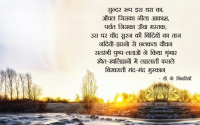Nature Poems in Hindi
