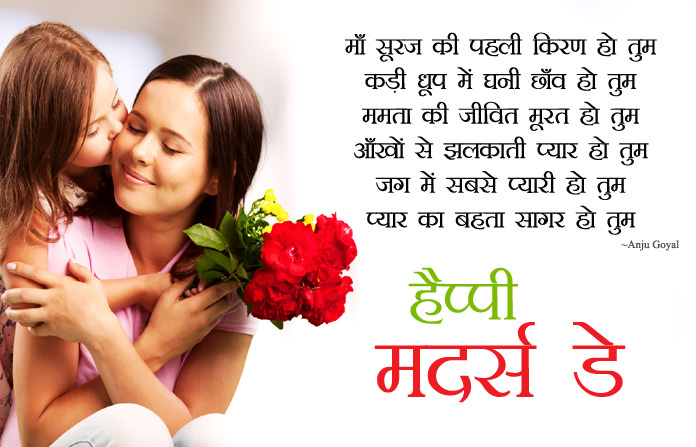 Poem On Mother In Hindi For Mothers Day Emotional