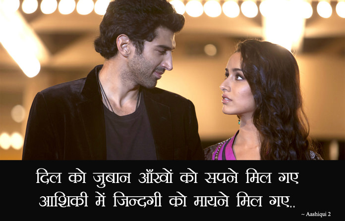 Romantic Bollywood Shayari