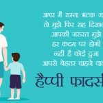 Happy Fathers Day Shayari 2019 Wishes from Children