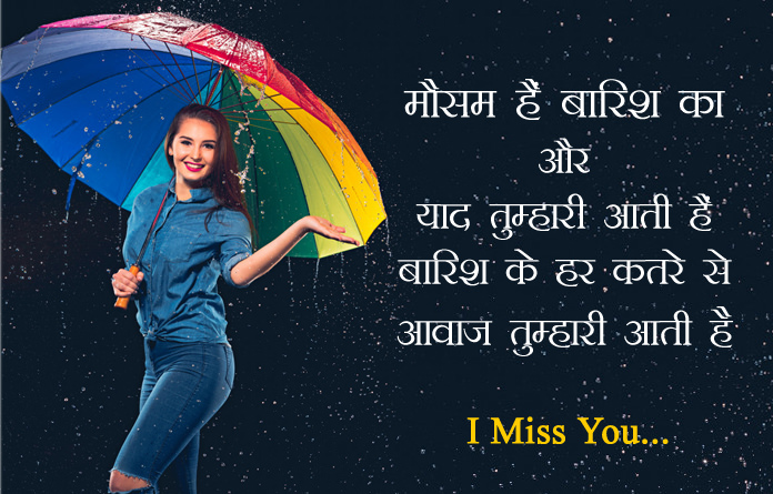 Barish Me Yaad Shayari for Love - Miss You