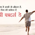 Happy Fathers Day Status in Hindi & English