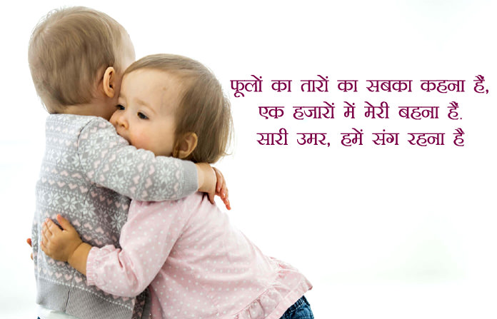 Behan Par Shayari