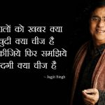 Hindi Gazal
