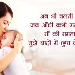 Maa Shayari in Hindi From The Heart