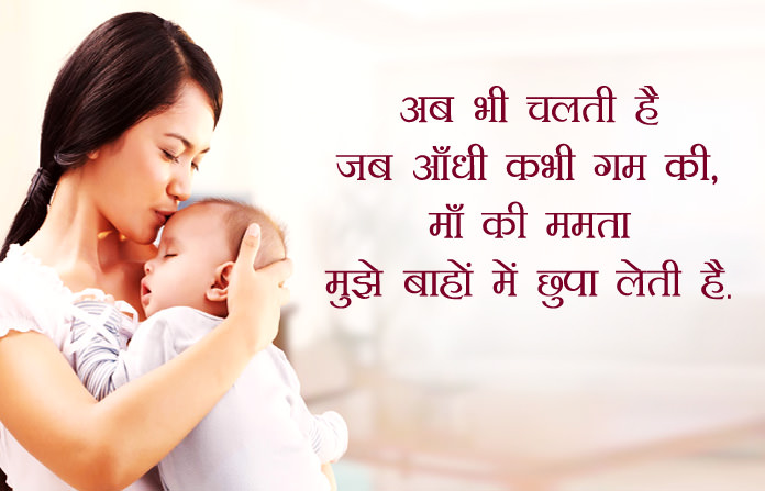 Best Maa Shayari From The Heart | Mother Love Sms Hindi, माँ ...