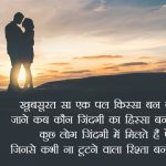 Evergreen Rishte Shayari on True Relation