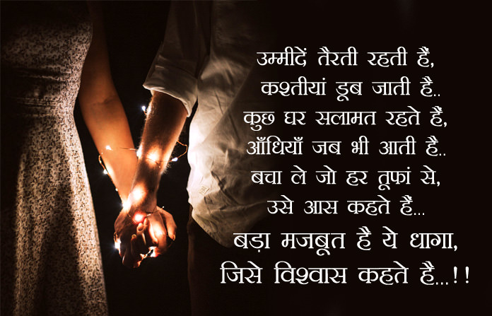 Vishwas Shayari in Hindi