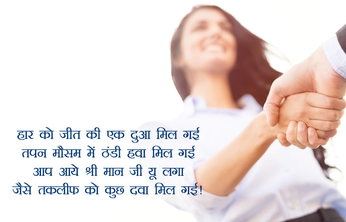 Welcome Shayari