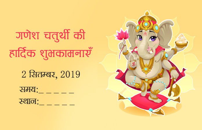 Best Lord Ganpati Invitation Message 2019 With Cards For