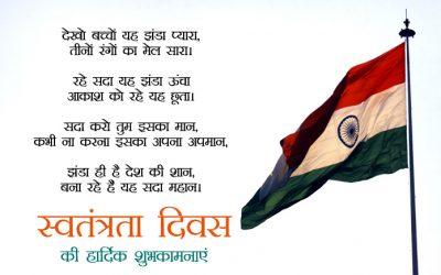 Desh Bhakti Poem