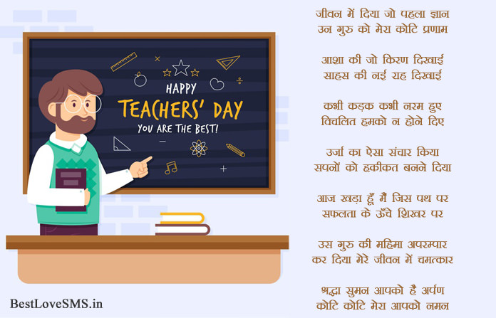 Hindi Poem about Teacher Day