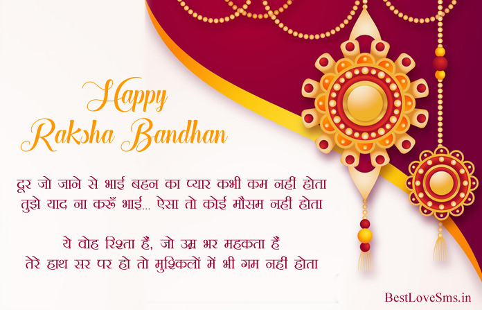 Rakhi Wishes for Bhai from Behan with Image