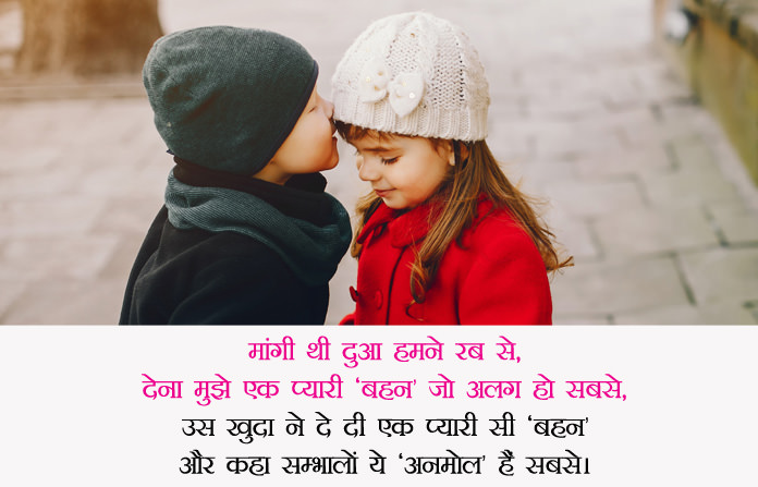 Bhai Behan Shayari Images