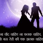 Good Night Love Status in Hindi