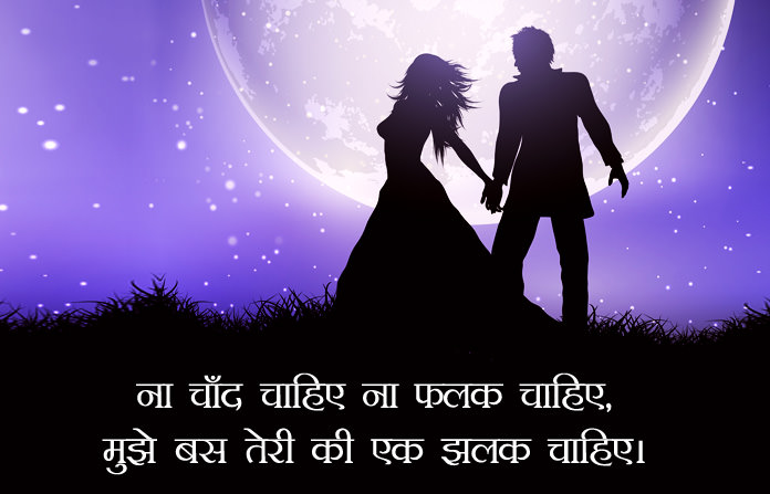 Chand Raat Status in Hindi