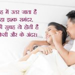 Good Morning Love Status in Hindi