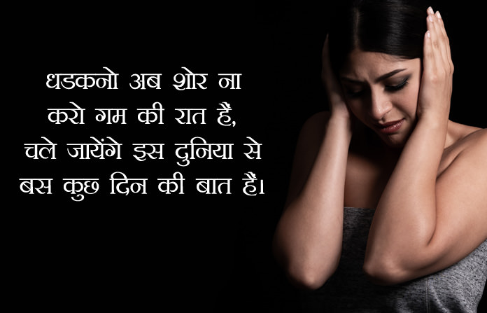 Good Night Sad Status in Hindi