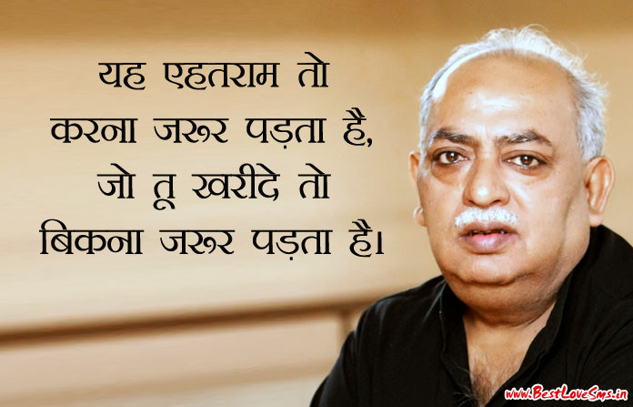 Munawwar Rana Quotes in Hindi
