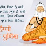Happy Guru Purnima Shayari Quotes Wishes