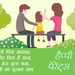 Happy Parents Day Wishes in Hindi